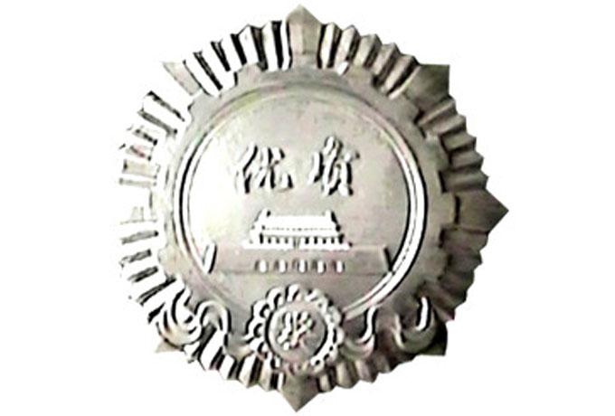 空气锤国优产品奖章
