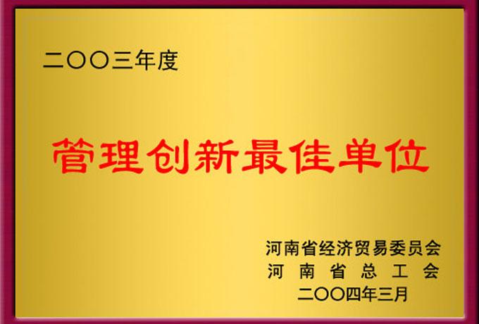 河南省管理创新最佳单位