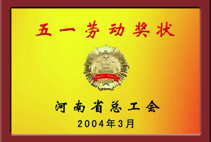 河南省五一劳动奖状