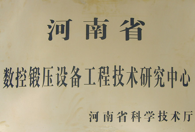河南省数控锻压设备技术研究中心