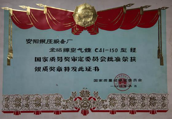 空气锤国优产品证书