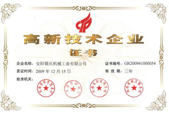河南省高新技术企业
