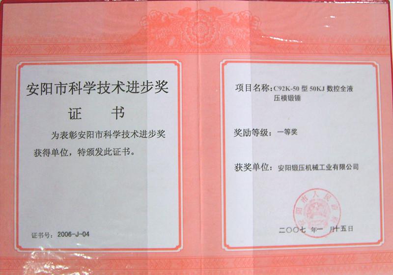 安阳市科学技术进步奖