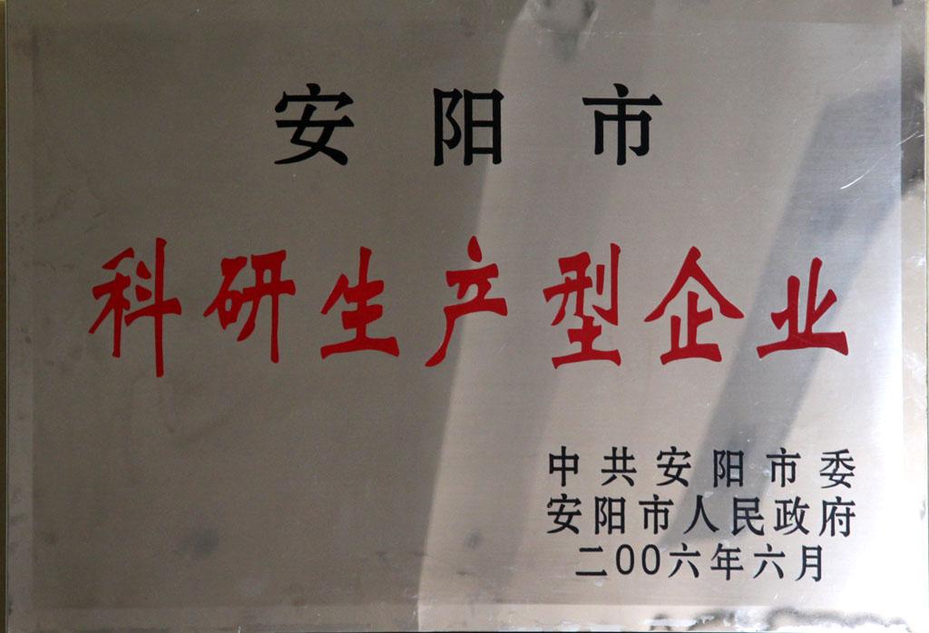 安阳市科研生产型企业