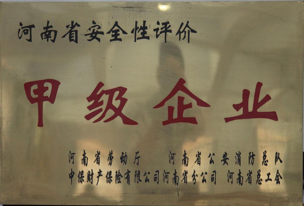 河南省安阳甲级企业