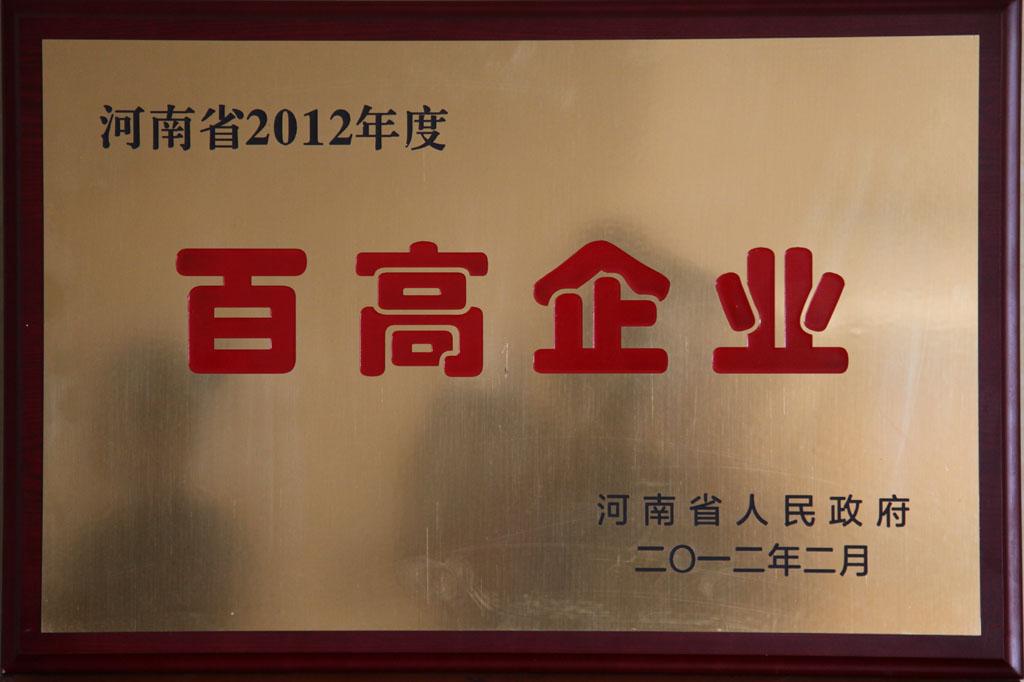 河南省百高企业