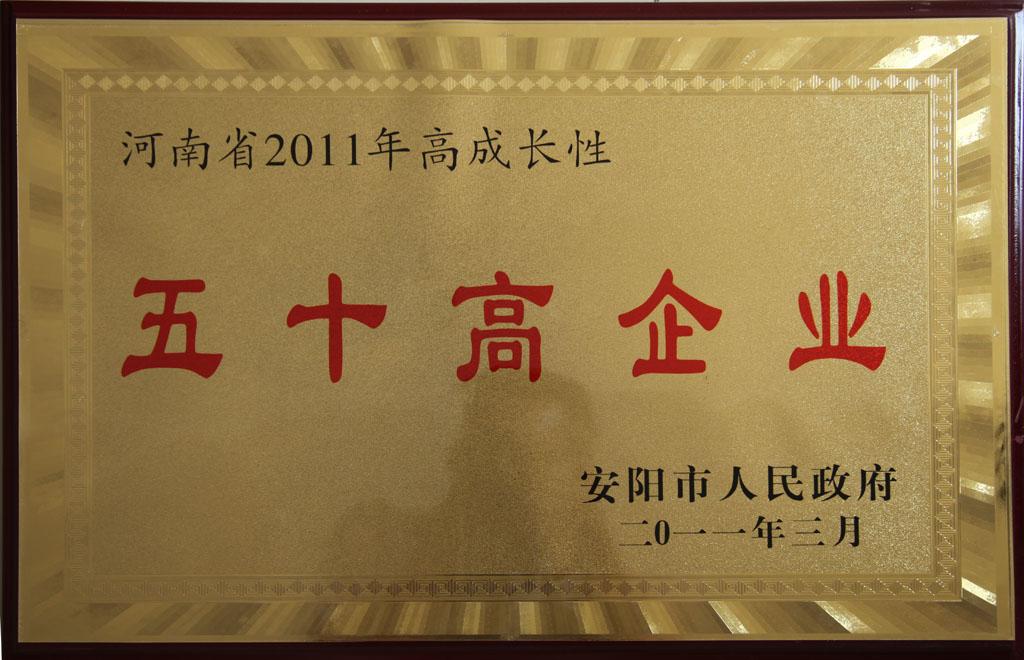 河南省高成长型五十高企业