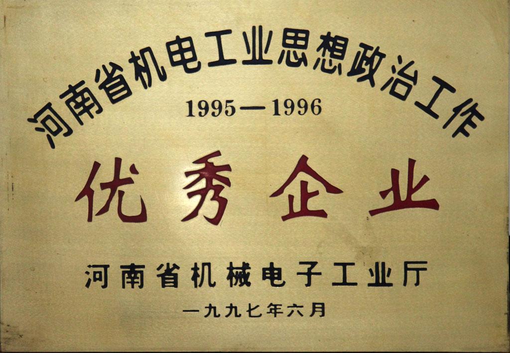 河南省机电工业思想政治工作优秀企业