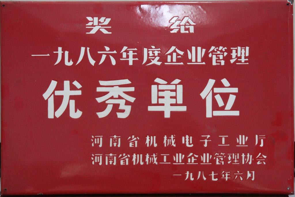 河南省企业管理优秀单位