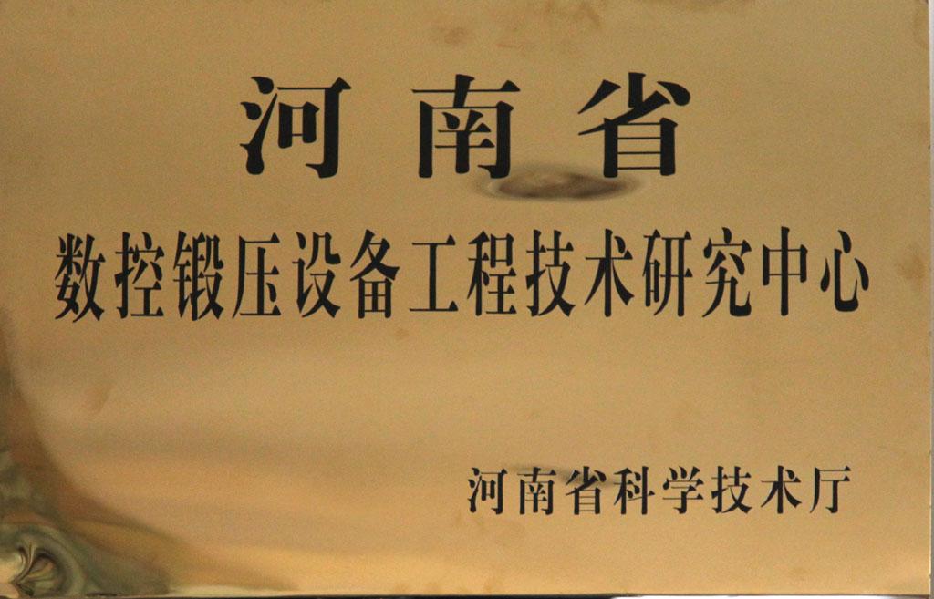 河南省数控锻压设备工程技术研究中心