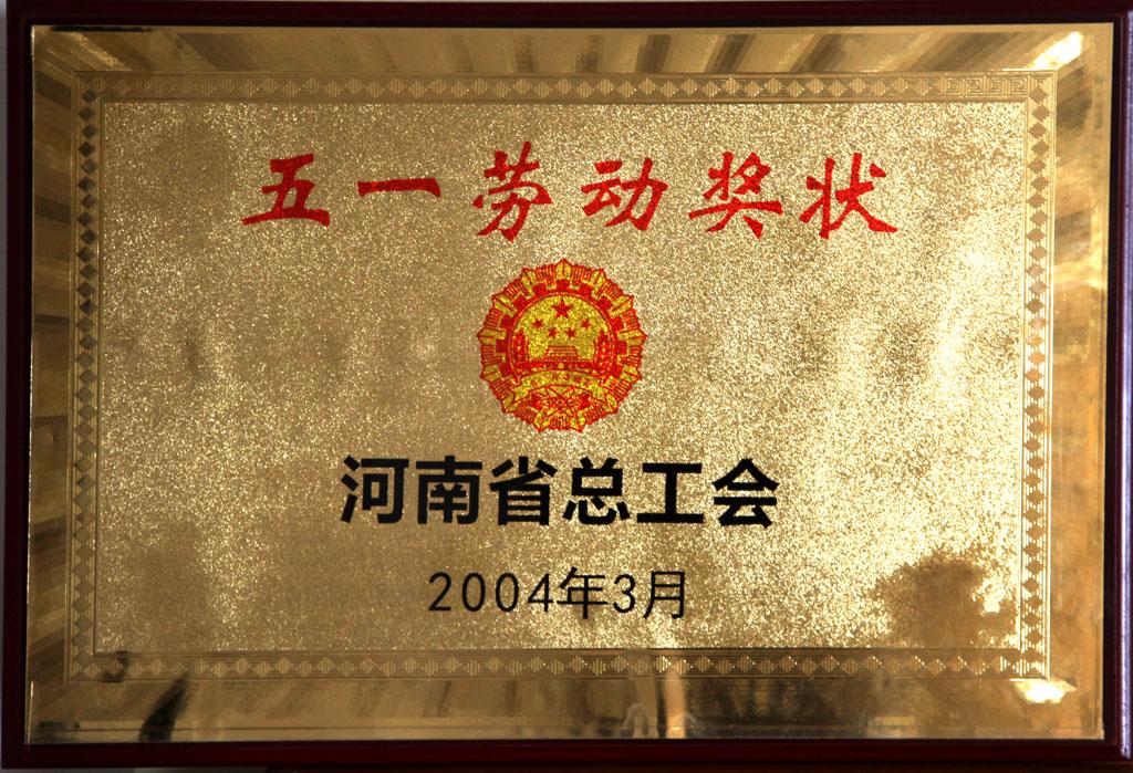 河南省五一劳动奖