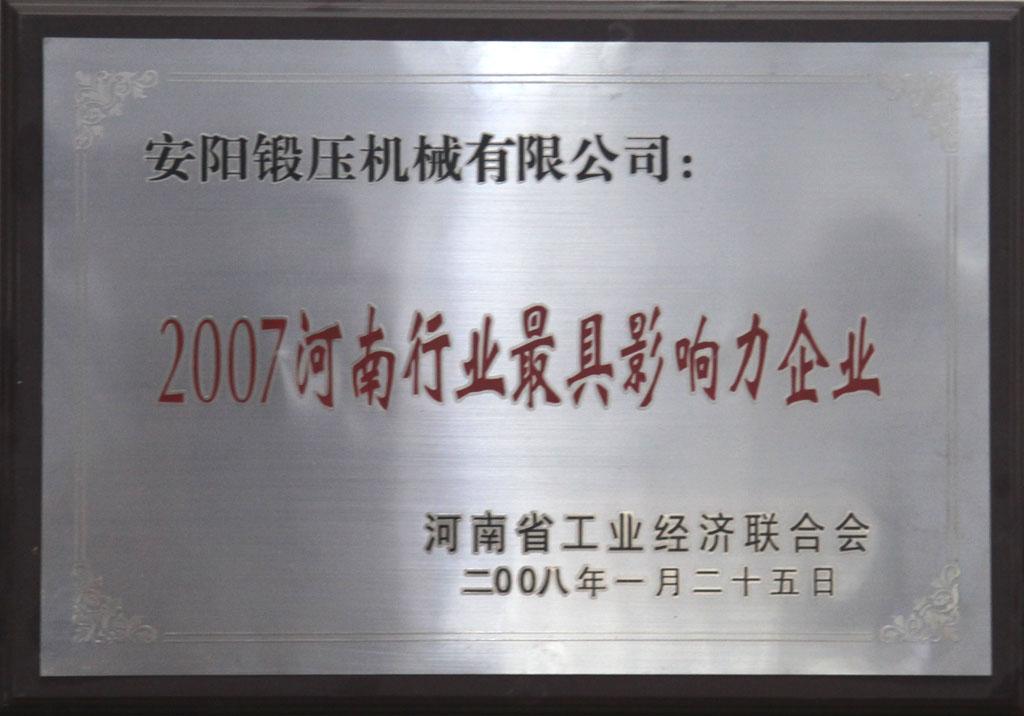 河南省铸锻行业领军企业