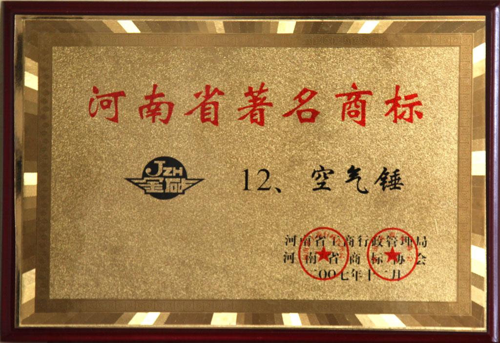 空气锤获河南省著名商标