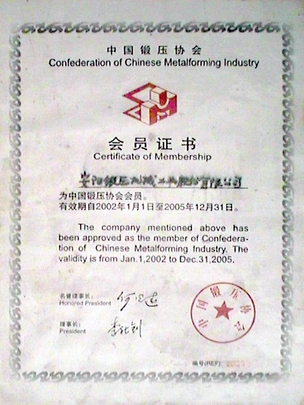 中国锻压协会会员