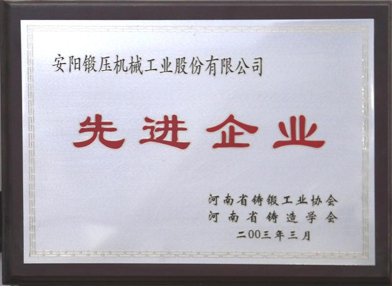 河南省铸锻协会先进单位