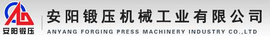 页面图片-安阳锻压机械工业有限公司LOGO