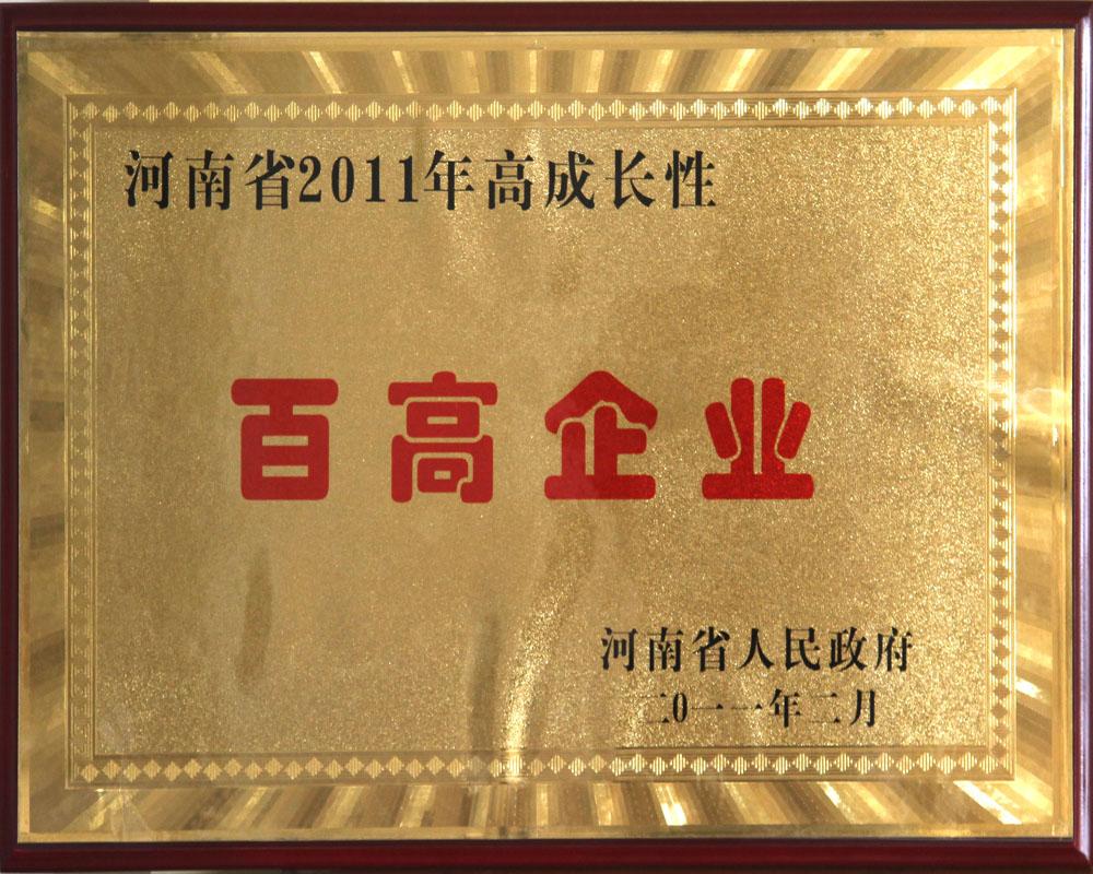 河南省高成长型百高企业