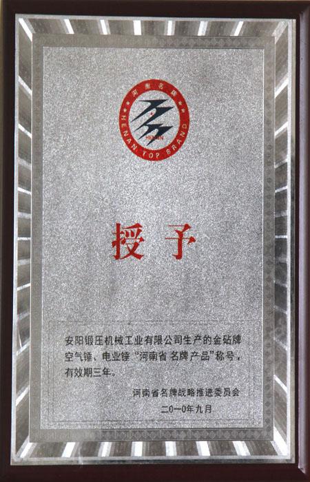 空气锤,电液锤省名牌