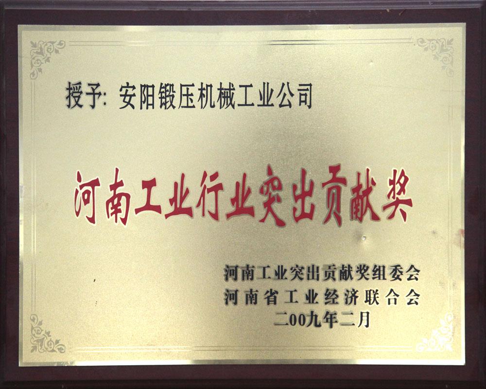 河南工业行业突出贡献奖