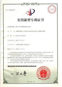 专利成果-数控全液压模锻锤减振装置专利
