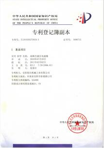 专利成果-高频全液压电液锤发明专利