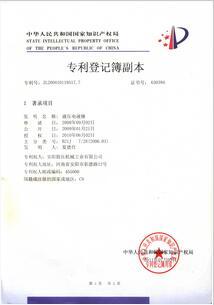 专利成果-液压电液锤发明专利