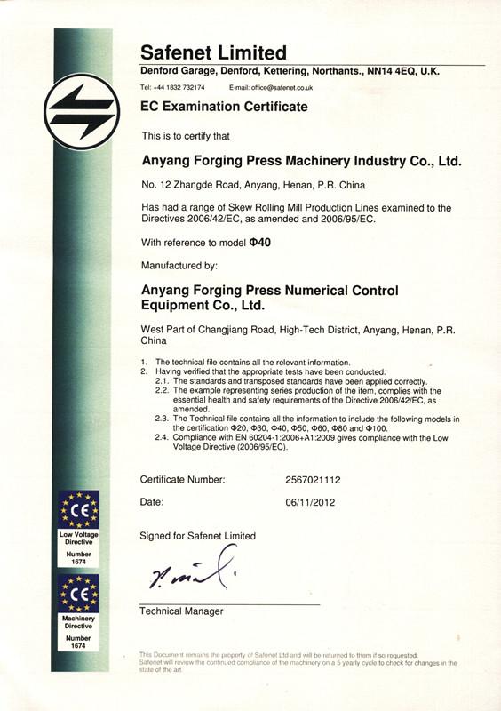 钢球斜轧机CE证书