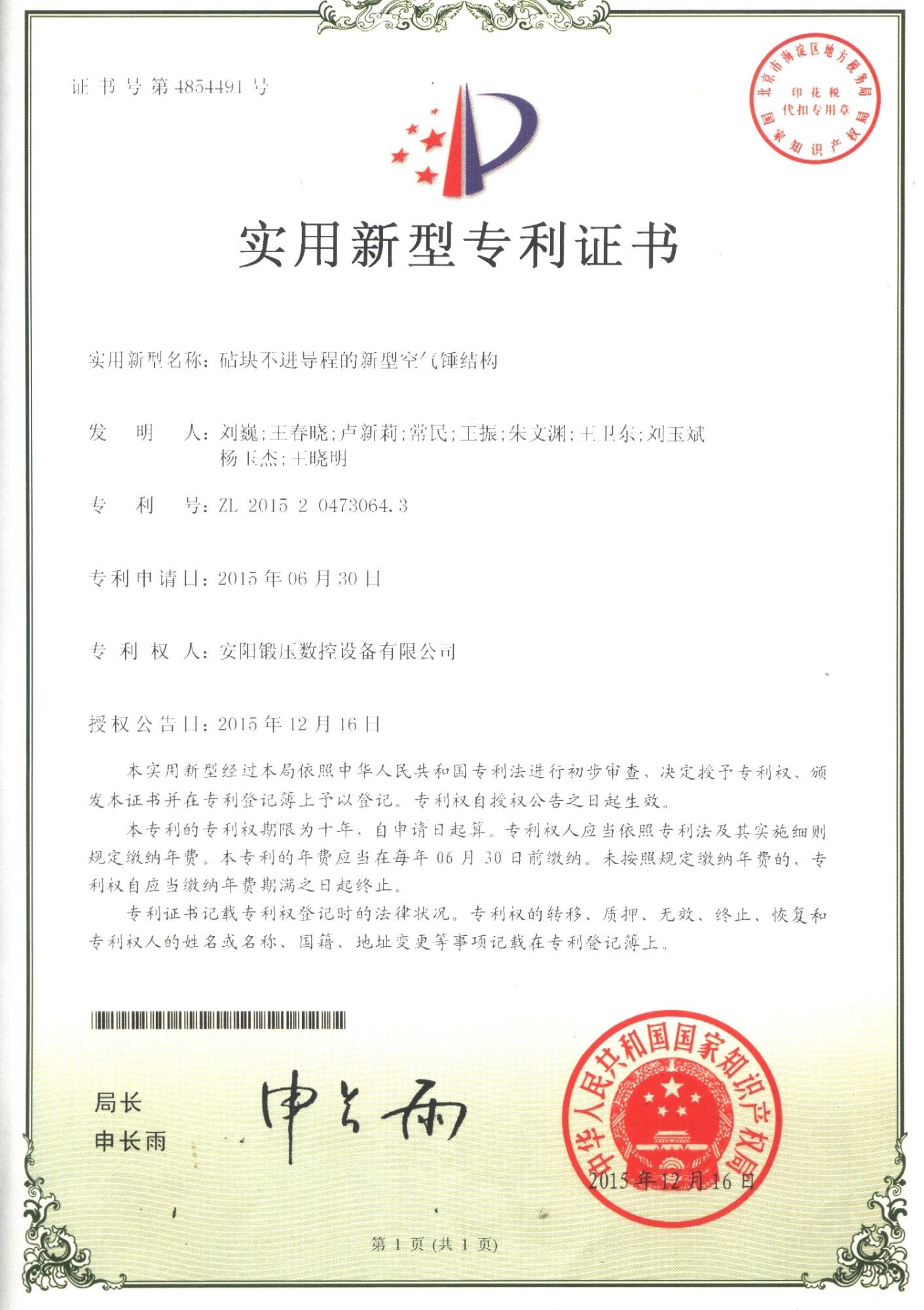 空气锤专利